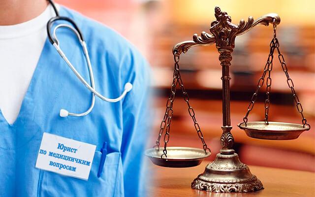 юрист и медик